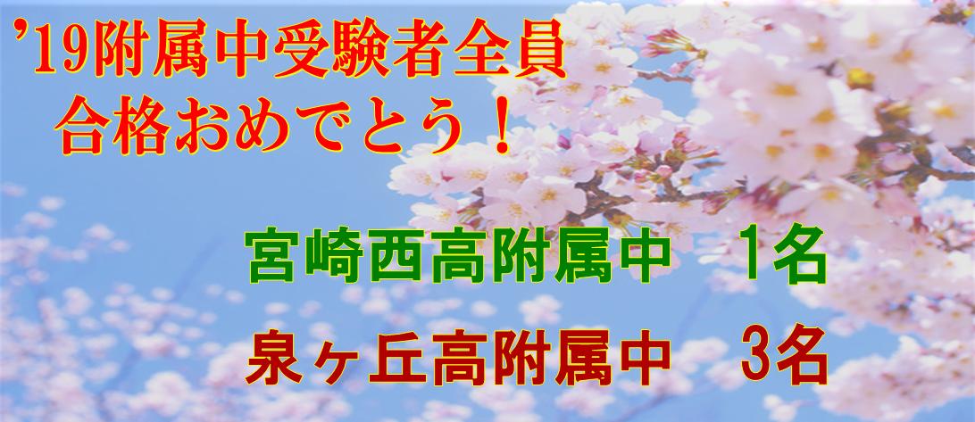 2019cyugaku-goukaku