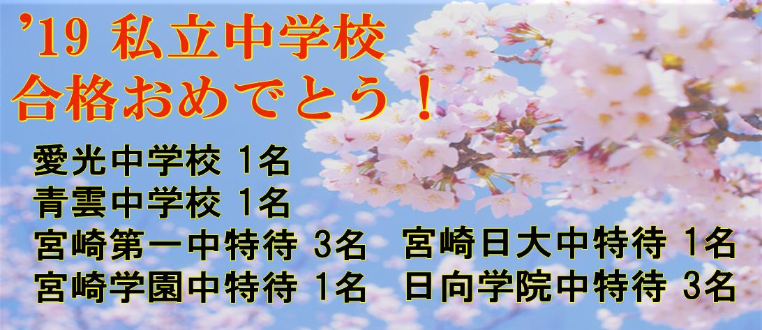 2019cyugaku-goukaku2